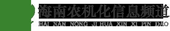 海南农机化信息